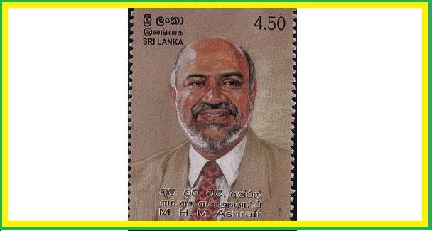 M.H.M Ashraff Stamp