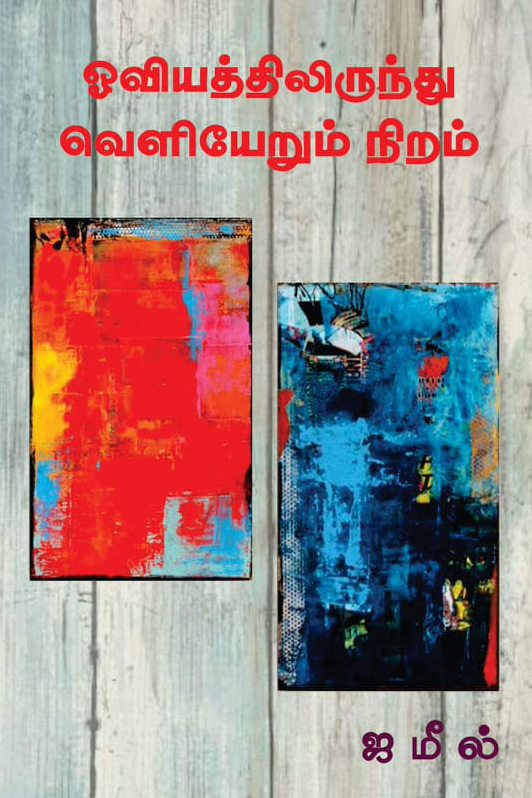 2-JAMEEL BOOK-12-03-2019