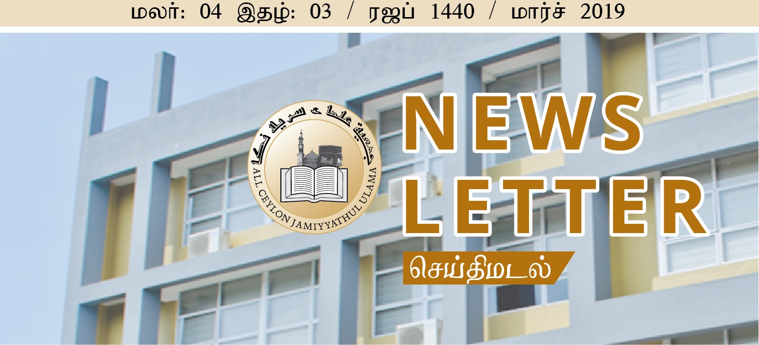 News-Letter-Slider---march